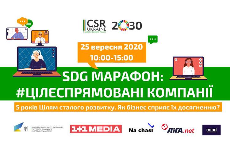 Як бізнес України рухається до досягнення Цілей сталого розвитку 2030: Підсумки SDG-марафону