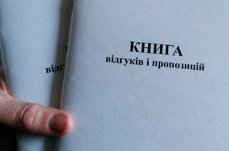 В Україні остаточно скасували книгу відгуків і пропозицій
