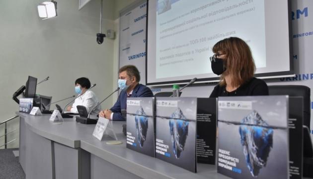 У Києві презентували Індекс прозорості українських компаній