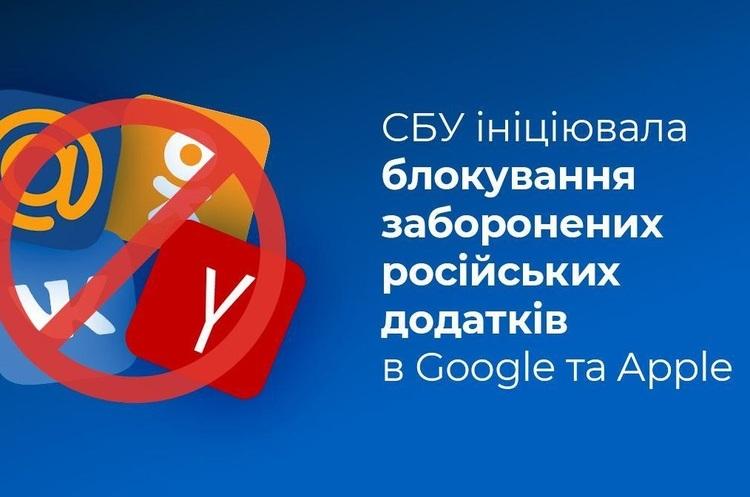 СБУ вимагає видалити російські додатки з AppStore і Play Market