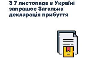 З 7 листопада в Україні запрацює Загальна декларація прибуття для пропуску через митний кордон
