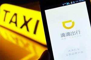 Китайський таксі-сервіс Didi запланував IPO з оцінкою понад $60 млрд в 2021 році в Гонконгу