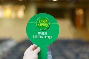 Всеукраїнське опитування Зеленського профінансує «Слуга народу»