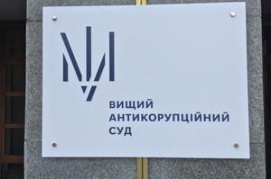 ВАКС заявив про втручання у діяльність суддів у справі розкрадання 98 млн гривень «Укрзалізниці»