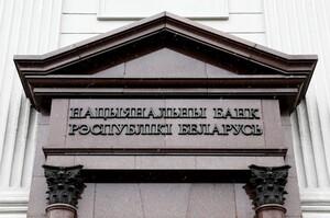 В Білорусі хакери-«партизани» атакували сайт Нацбанку