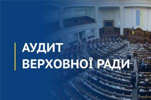 Рахункова палата завершила перший з моменту незалежності аудит Верховної Ради