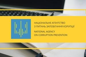 НАЗК закриває реєстр електронних декларацій