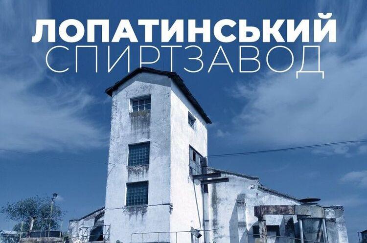 Ще один об'єкт «Укспирту» приватизували за 50 млн грн