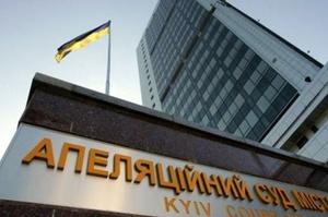 Суд призупинив розгляд апеляції ПриватБанку в справі про виплату компаніям Суркісів $350 млн