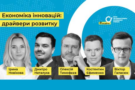 Эксперты КМЭФ выделили основные направления трансформации украинской экономики