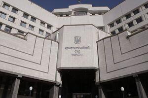 Проти суддів КС відкрито кримінальне провадження – «Голос»