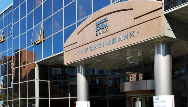 «Укрексімбанк» зафіксував 2,2 млрд гривень збитку за три квартали 2020 року