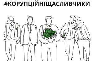 НАЗК опублікувало список посадовців, які уникнуть відповідальності через рішення КС