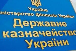 Уряд підтримав Концепцію з управління ліквідністю на 2020-2023 роки