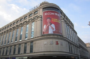 Alibaba та JD встановили новий рекорд продажів у $115 млрд в День одинака