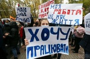 Підприємці під кабміном протестують проти карантину вихідного дня