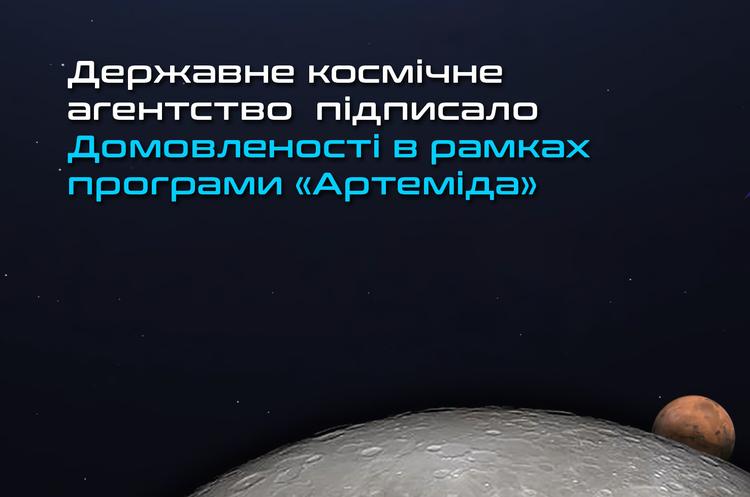 Україна підписала з NASA домовленості «Артеміда»