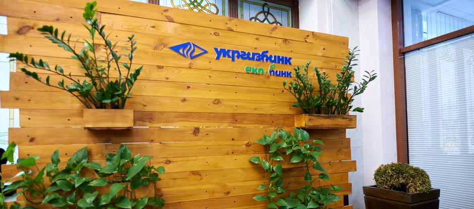 «Зелені» фінанси: як Укргазбанк став головним екобанком країни