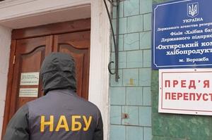 Керівника філії Держрезерву підозрюють у розтраті 2,8 мільйонів – НАБУ