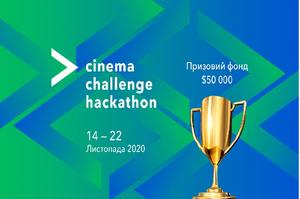 Переможці Cinema Challenge Hackathon розділили між собою 1,4 млн гривень
