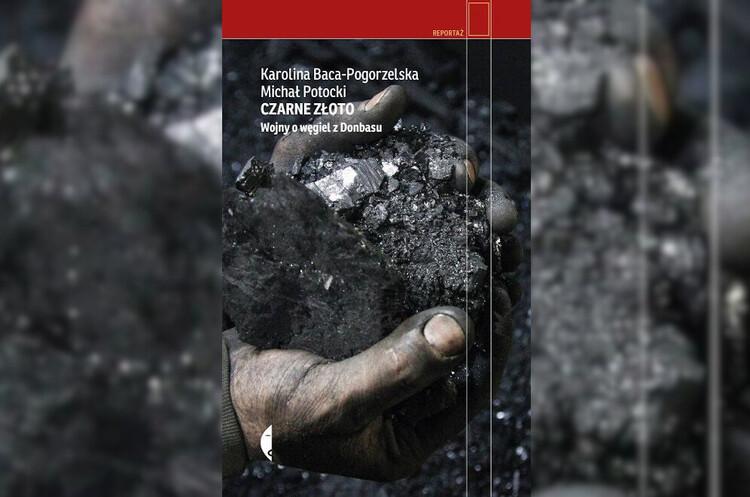 Криваве вугілля: що нового можна почерпнути з книги «Чорне золото...»