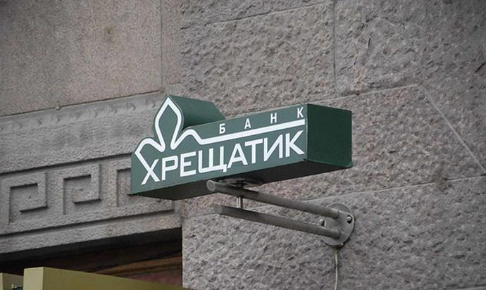 Експівробітниці банку «Хрещатик» оголосили підозру у викраденні 10 млн гривень