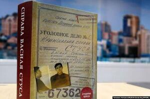 Відкрито апеляційне провадження щодо книги «Справа Василя Стуса»