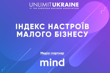 Опрос Mind & EBA: как чувствует себя украинский бизнес во время коронакризиса