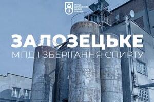Залозецький спиртзавод продано за 80 млн грн