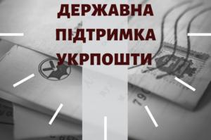 АМКУ дозволив надати держгарантії «Укрпошті»
