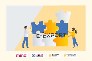MindUA стал генеральным медиапартнером E-Export School от «Укрпошта»