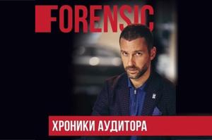 Следователи без погон: зачем читать книгу «Хроники аудитора. Форензик — преступление и наказание»
