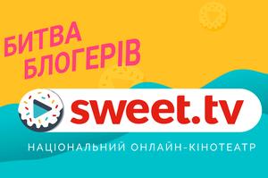 SWEET.TV провел самую масштабную «Битву блогеров» украинского Instagram, чтобы привлечь средства для развития украинского кино