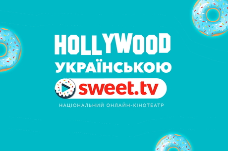 «Hollywood українською»: як і чому SWEET.TV дублює культові фільми власним коштом