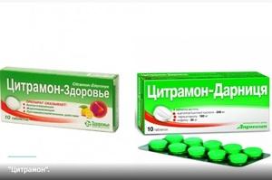 АМКУ оштрафував фармкомпанію «Здоров'я» на 10 млн грн за плагіат упаковки «Цитрамону»