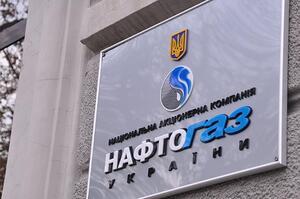 АМКУ схвалив пропозицію «Нафтогазу» продавати на товарних ринках не менше 15% видобутого газу