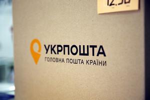 У відділеннях «Укрпошти» тепер можна поповнити банківський рахунок