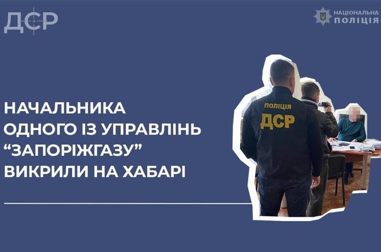 Керівник одного із управлінь «Запоріжгазу» вимагав 42 000 грн за дозвільні документи – поліція