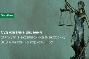 Суд наказав стягнути з ексвласника «Імексбанку» понад 300 млн на користь НБУ