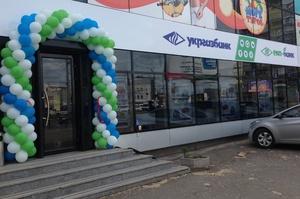 IFC надасть «Укргазбанку» позику на 30 млн євро з можливою конвертацією в капітал банку – Мінфін