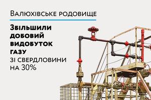 Найглибше у Європі: «Нафтогаз» встановив обладнання для якіснішого вилучення вуглеводнів з виснажених родовищ