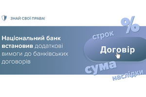 НБУ заборонив банкам прописувати умови договорів дрібним шрифтом