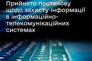 Уряд прийняв постанову щодо захисту інформації в інформаційно-телекомунікаційних системах