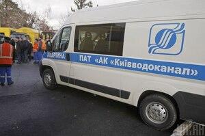 «Київводоканал» має намір залучити 35 млн євро кредиту в уряду Франції