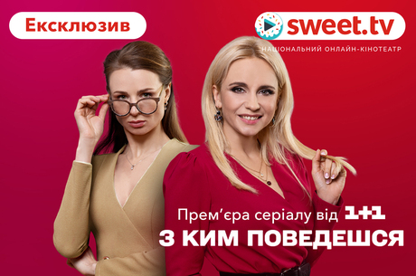 На SWEET.TV розпочався ексклюзивний допрем'єрний показ серіалу «З ким поведешся» від 1+1