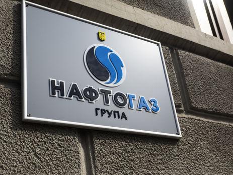 «Нафтогаз» підняв на 20% ціну на газ для теплопостачальників