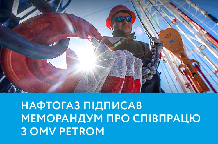 «Нафтогаз» та OMV Petrom планують співпрацювати у галузі розвідки та видобування газу
