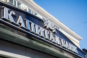 Фонд гарантування відновив контроль над банком «Капітал»