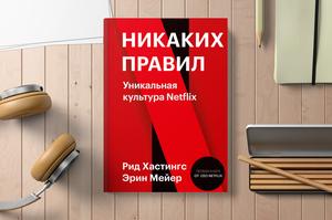 Управление без правил: зачем читать книгу «Уникальная культура Netflix»