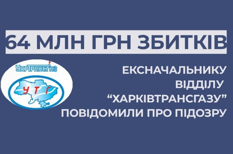 Ексочільнику відділу «Харківтрансгазу» повідомили про підозру